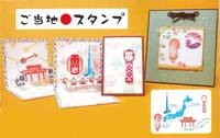 Gotouchi Stamp Set Kyoto
