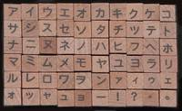 Mini Stempel Set Katakana