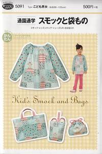 Schnittmuster Kid's Smock and Bags