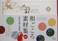 wagokoru. Traditional Japanese Patterns and Colors (incl. CD)