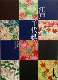 Figured Paper of Edo. Chiyogami designs