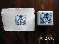 porcelain stamp Pied Piper