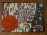 Facial oil blotting paper. MIDAREGAMI
